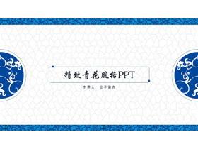 精致青花风格艺术设计PPT模板