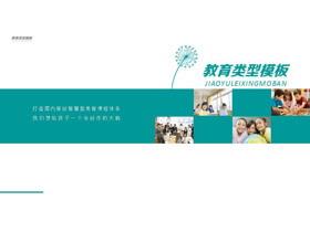 绿色清爽教育培训机构学校展示PPT模板