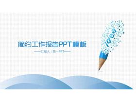 蓝色简洁创意铅笔背景工作汇报PPT模板