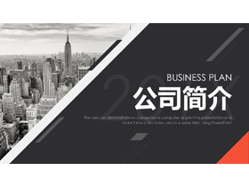 灰色扁平化建筑背景公司简介PPT模板