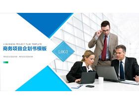 欧美职场商业人物背景的项目方案策划书PPT模板