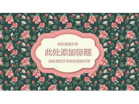 唯美粉色小花图案背景PPT模板免费下载