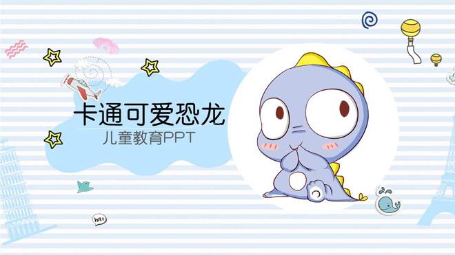 这是一套蓝色气泡与可爱小恐龙背景的,卡通教育PPT模板,共23张。第一PPT模板网提供精美卡通幻灯片模板免费下载; 关键词:气泡、泡泡、小恐龙幻灯片背景图片,可爱卡通PowerPoint图表,动态幼儿教育PPT模板,.PPTX格式;