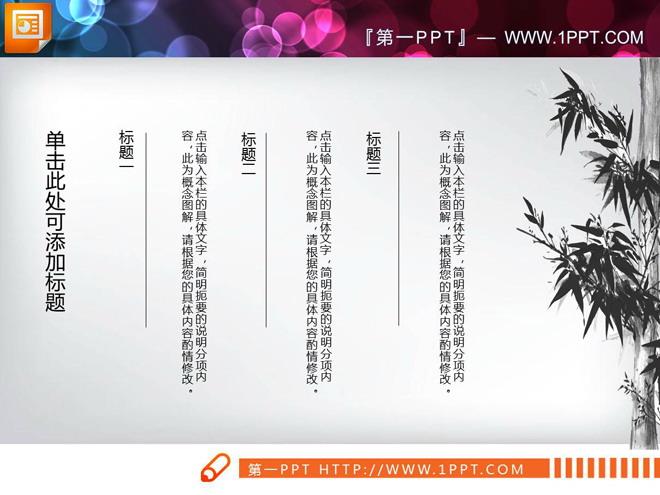 24��精美水墨中���LPPT�D表大全