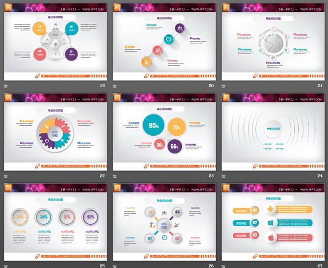 31张彩色微立体工作总结PPT图表大全