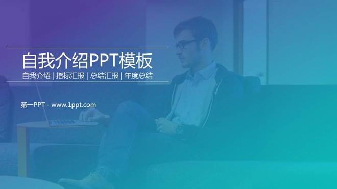简洁蓝色渐变背景的自我介绍PPT模板免费下载