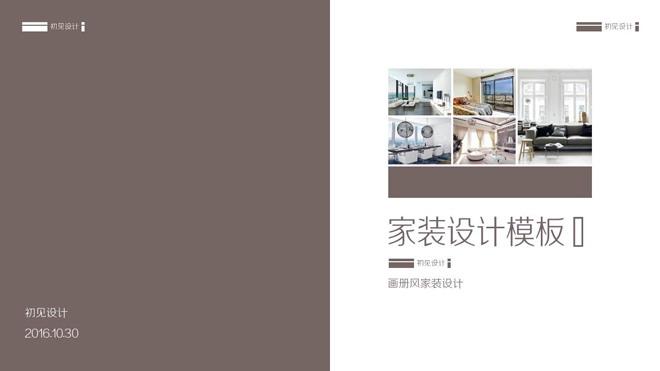棕色宽屏画册风格装修设计展示明升体育