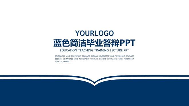 蓝色简洁书籍剪影背景毕业论文答辩PPT模板