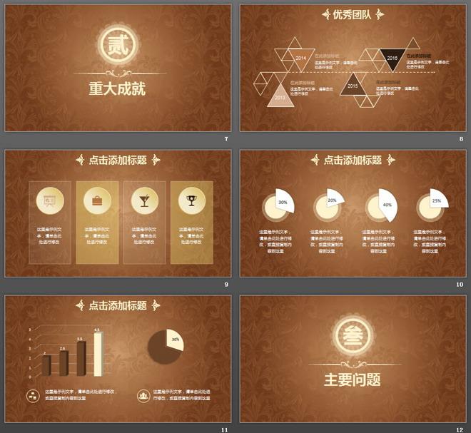 棕色复古奢华风格公司年会策划PPT模板