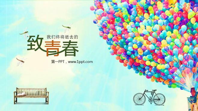 """蓝天五彩气球背景的""""致青春""""20周年同学聚会PPT模板"""