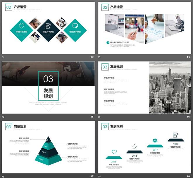 大气图片排版风格商业融资计划书PPT模板