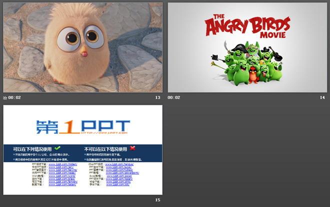 有趣的《愤怒的小鸟》主题PPT动画下载