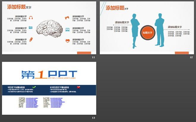 扁平化文字排版设计PPT模板