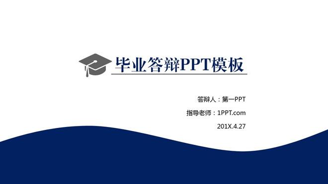深蓝极简论文答辩PPT模板