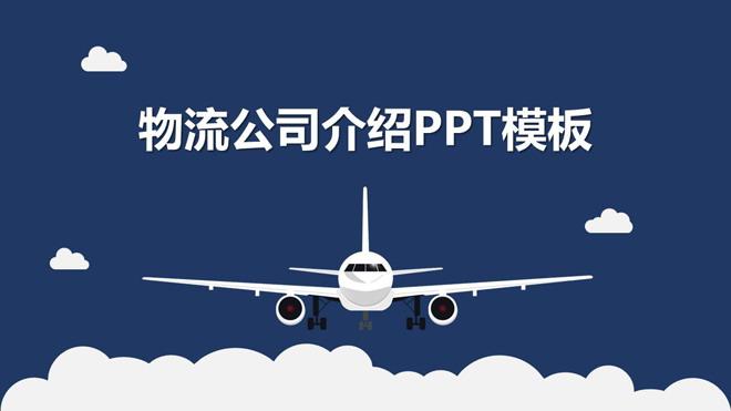 蓝色扁平化物流公司企业介绍PPT模板