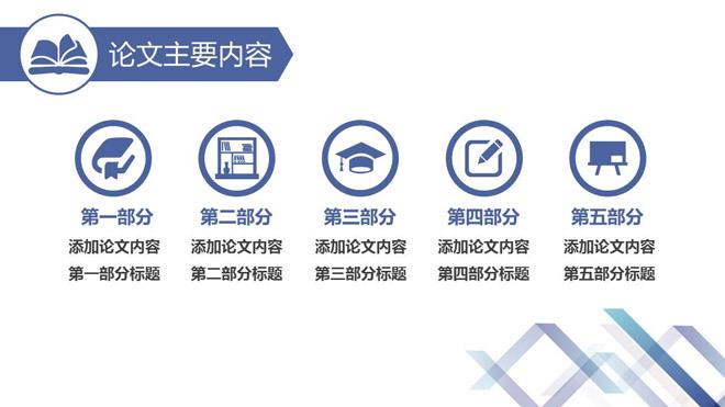 精致蓝色扁平化毕业答辩PPT模板免费下载