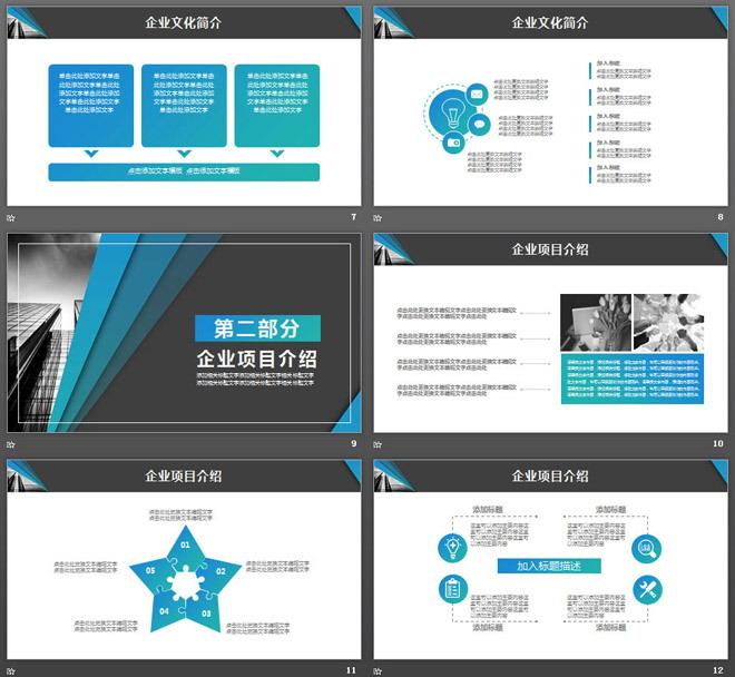 蓝灰扁平化公司宣传PPT模板