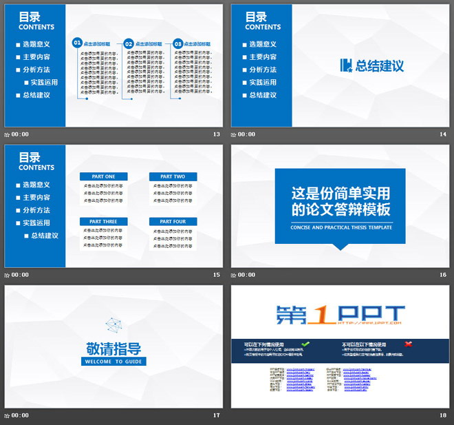 蓝色简洁扁平化风格的毕业论文开题报告PPT模板
