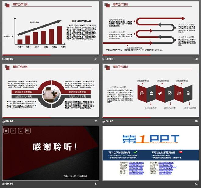 红黑配色磨砂质感的商务总结汇报PPT模板