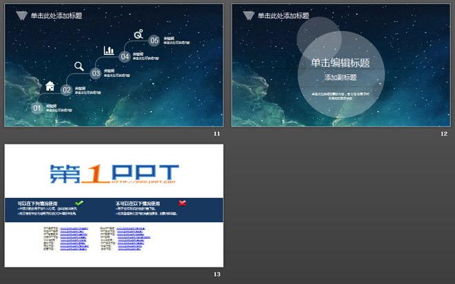 唯美星空背景商务汇报PPT模板免费下载