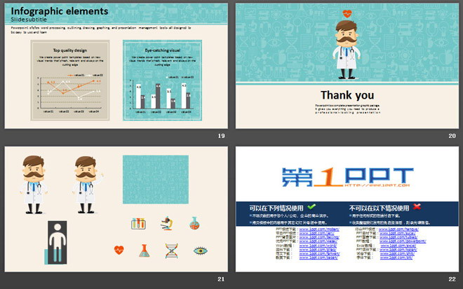 蓝色卡通医生背景的医疗医院PPT模板免费下载