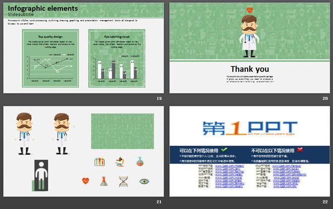 绿色卡通医生背景的医疗医院PPT模板免费下载