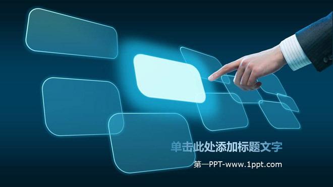 动态手势荧光方块背景科技ppt模板免费下载