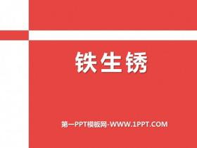 《�F生�P》PPT�n件