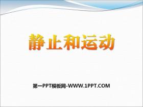 《静止和运动》PPT课件
