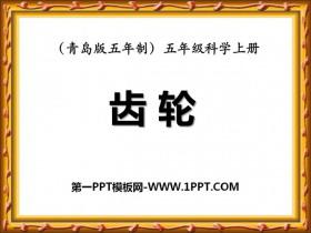《齿轮》PPT下载