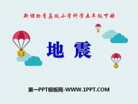 《地震》PPT下载
