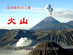 《火山》PPT课件