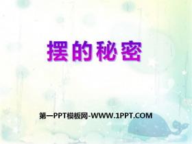 《摆的秘密》PPT