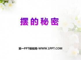 《摆的秘密》PPT课件