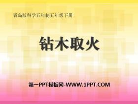 《钻木取火》PPT课件下载