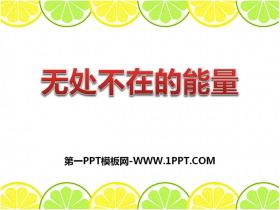 《无处不在的能量》PPT课件