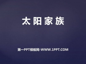 《太�家族》PPT�n件