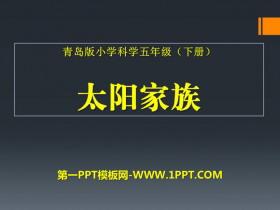 《太阳家族》PPT下载