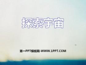 《探索宇宙》PPT