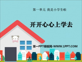 《开开心心上学去》PPT课件tt娱乐官网平台
