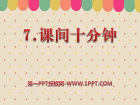 《课间十分钟》PPT课件
