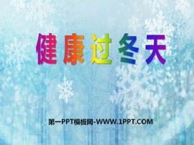 《健康过冬天》PPT