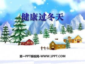 《健康过冬天》PPT下载