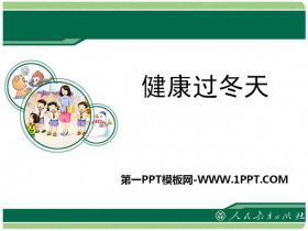 《健康过冬天》PPT课件下载