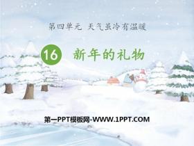 《新年的�Y物》PPT