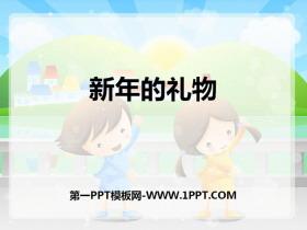 《新年的礼物》PPT下载