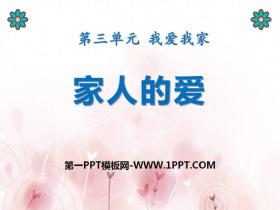 《家人的爱》PPT下载