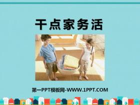 《干点家务活》PPT课件