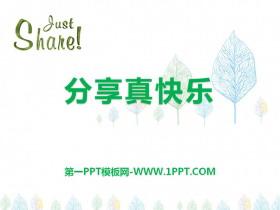 《分享真快乐》PPT课件
