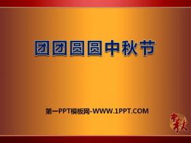 《团团圆圆中秋节》PPT